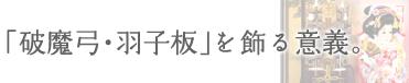 1401botan_igi_hamayumi
