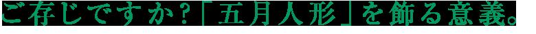 gogatsu_headcopy