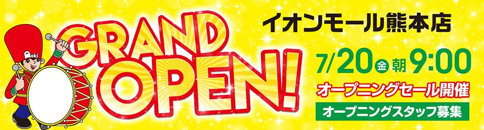 イオンモール熊本店オープン