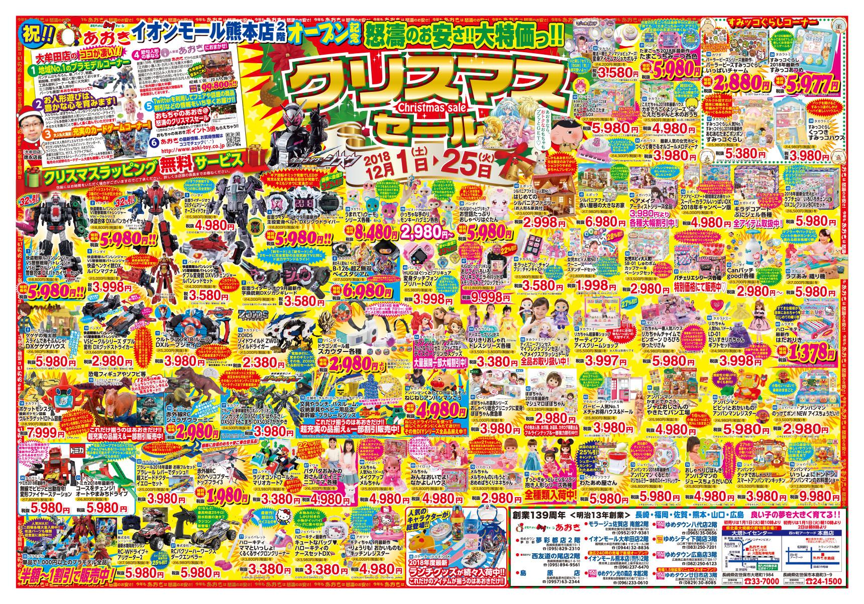 おもちゃのあおき   www.aoki-toy.co.jp